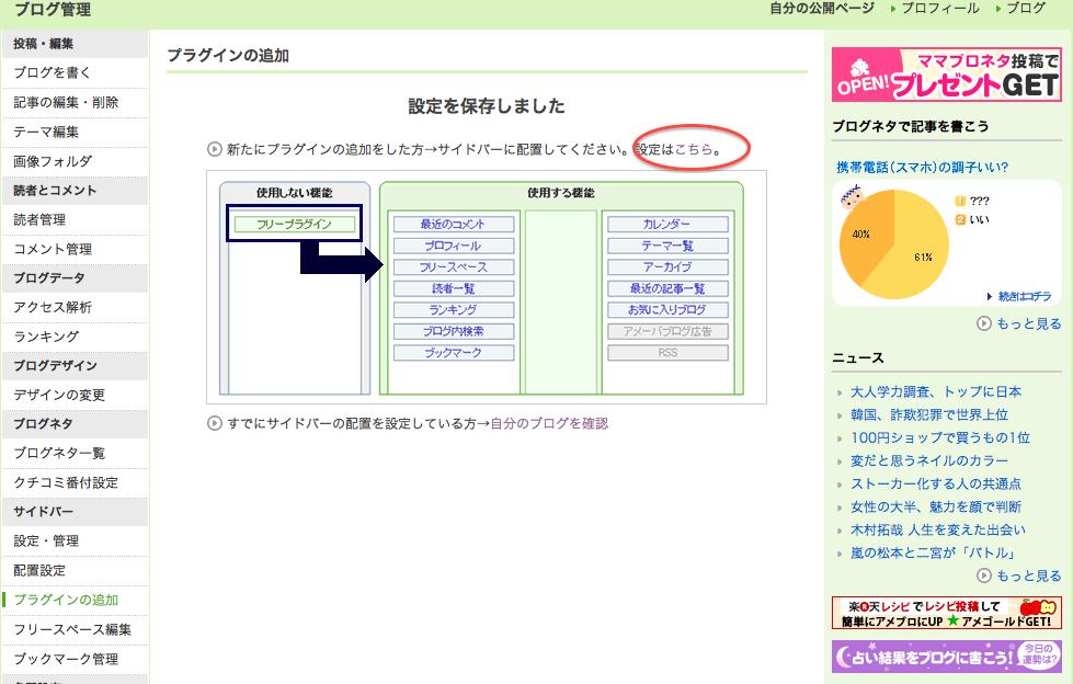 スクリーンショット 2013-10-11 6.03.48