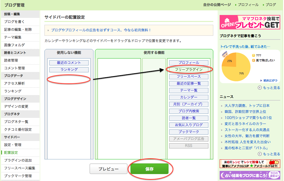 スクリーンショット 2013-10-11 6.04.04