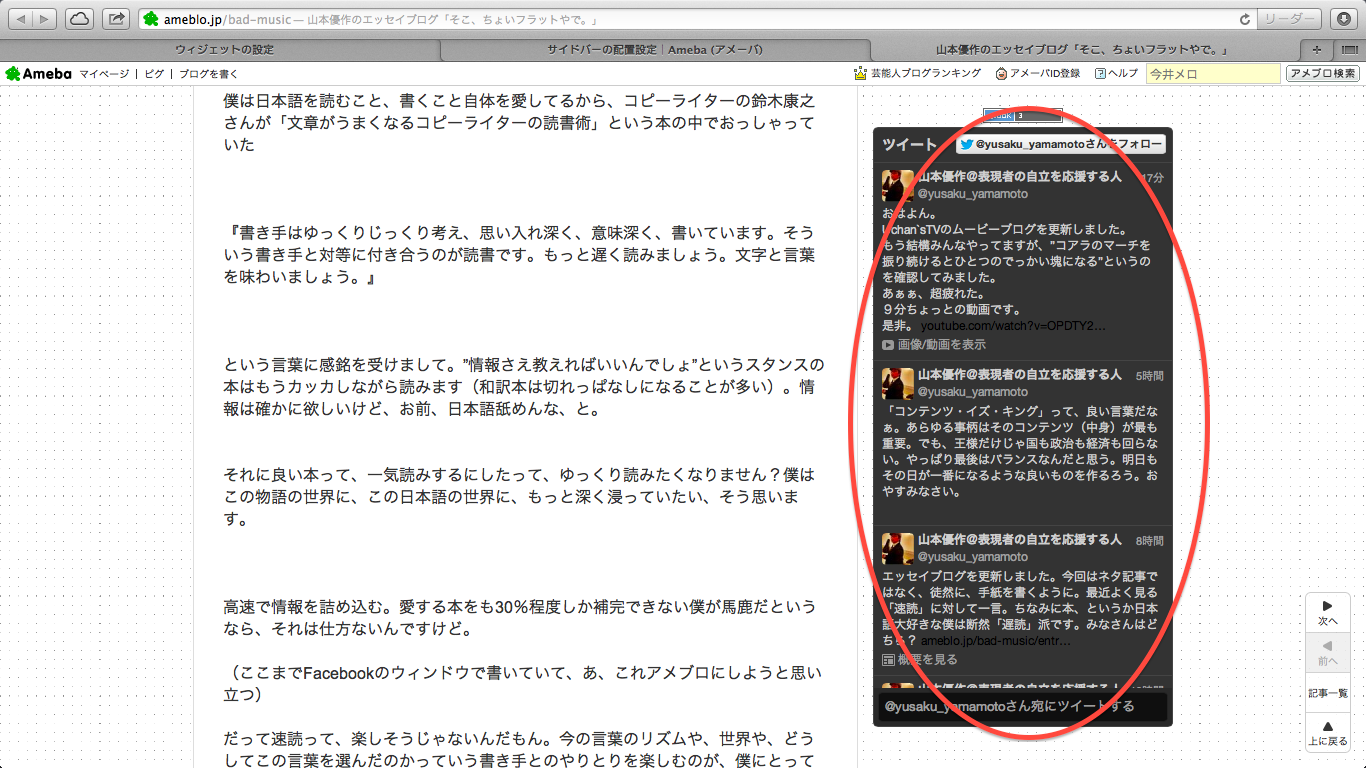 スクリーンショット 2013-10-11 6.06.02